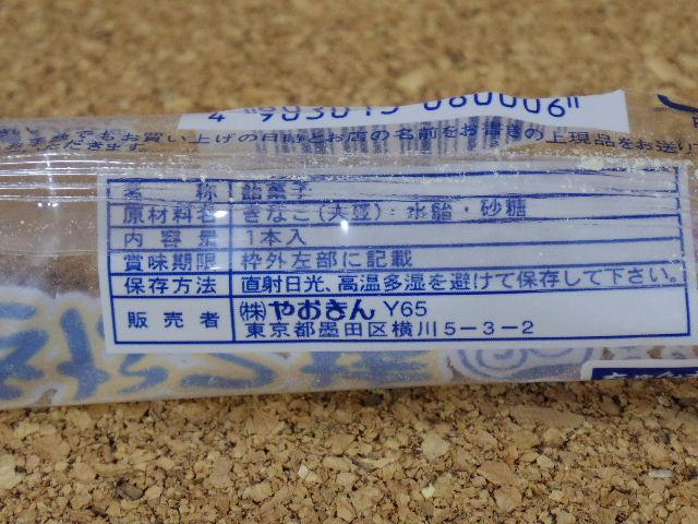 やおきん きなこ棒5