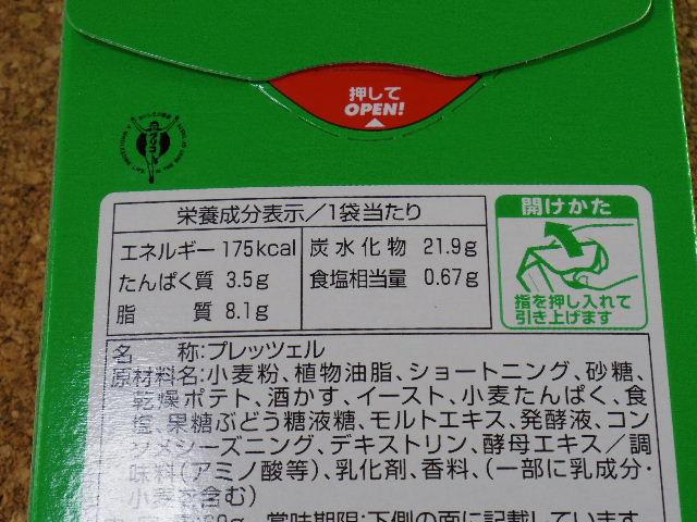 プリッツサラダ7