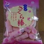 今回のおやつ:敷島産業の「こつぶさくら棒」を食べる!