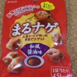 今回のおやつ:クラシエの「まるナゲ 和風醤油味」を食べる!