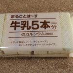 今回のおやつ:有楽製菓の「まるごとはーす牛乳」を食べる!