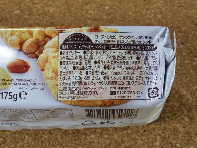 ヘレマ デリシャスピーナッツクッキー5