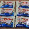 今回のおやつ:ユーラクの「ちびサンダー ホワイトチョコ味」を食べる!