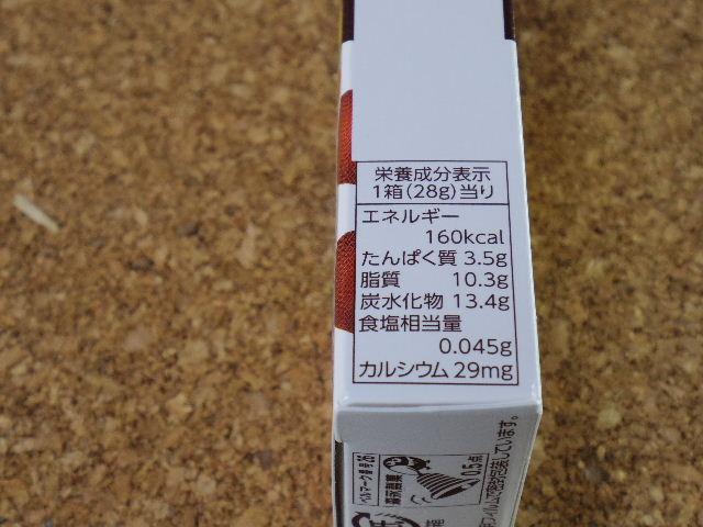 チョコボールピーナッツ8