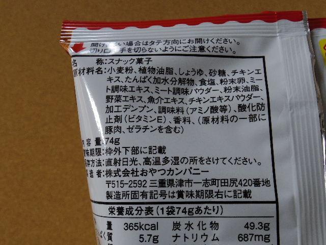 ドデカイ チキン味5