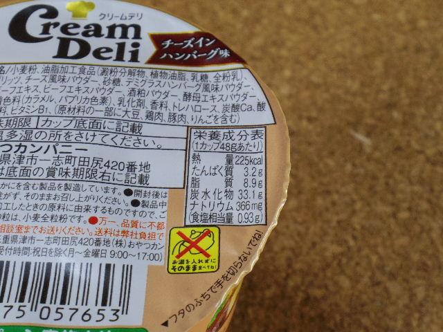 クリームデリチーズインハンバーグ7
