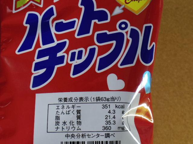 ハートチップル7