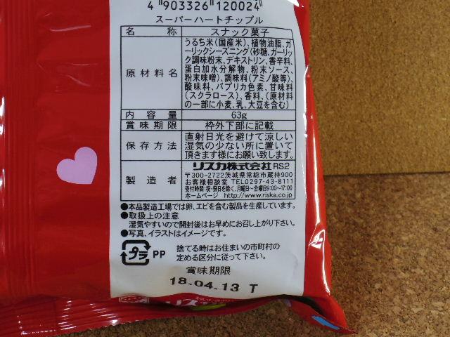 ハートチップル6