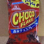 今回のおやつ:「森永チョコフレーク」を食べる!