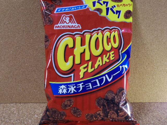 チョコフレーク1