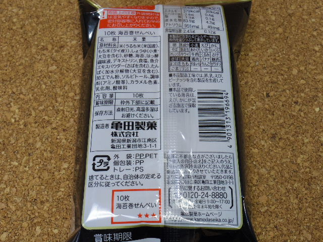 亀田 海苔巻せんべい2