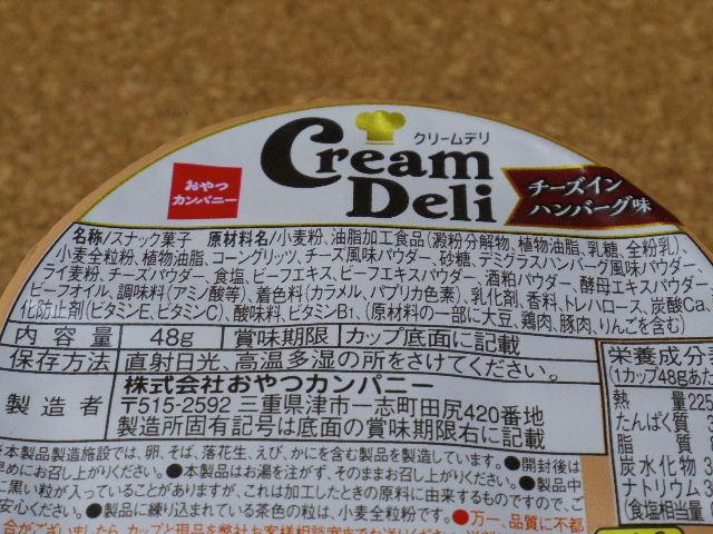 クリームデリチーズインハンバーグ6