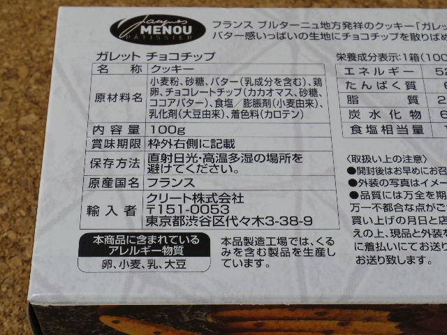 MENOU ガレットチョコチップ6