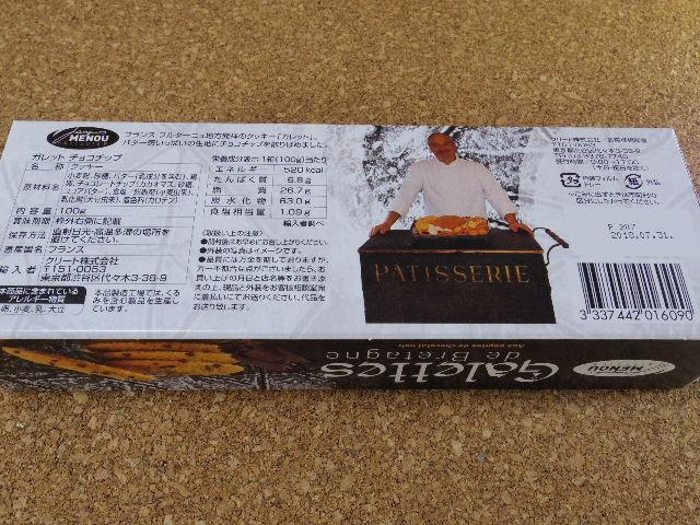 MENOU ガレットチョコチップ2