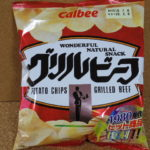 懐かしいカルビーの復刻版菓子「グリルビーフ」を食べる!
