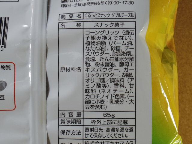 くるッとスナック チーズ味5