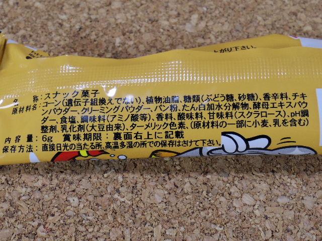 うまい棒チキンカレー味5