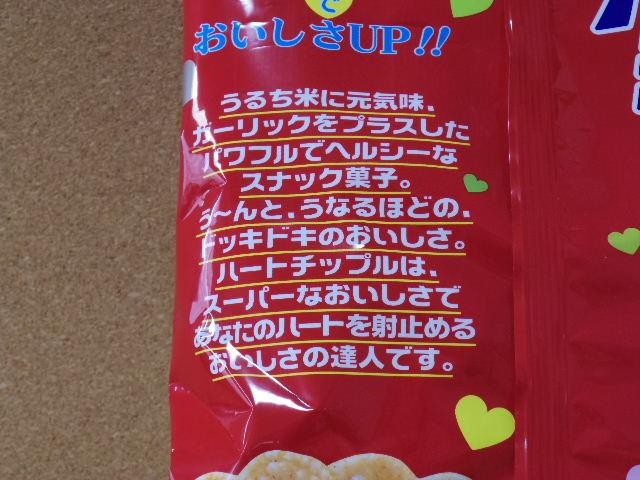 ハートチップル3