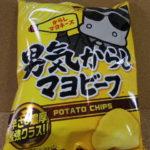 今回のおやつ:山芳製菓の「男気からしマヨビーフ ポテトチップス」を食べる!」