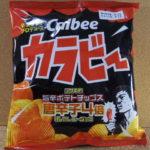 今回のおやつ:カルビーの「辛沢シゲキプロデュース カラビー 唐辛子4倍」を食べる!