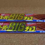 今回のおやつ:リスカの「スーパーBIGチョコ」を食べる!