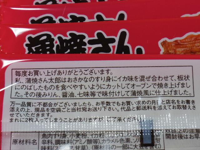 蒲焼さん太郎9