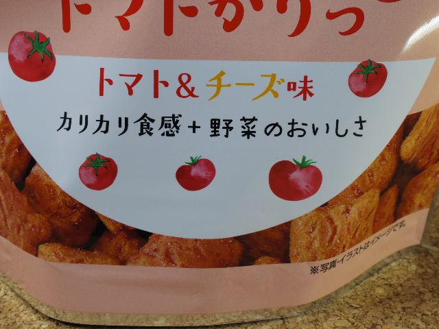 トマトかりっ2