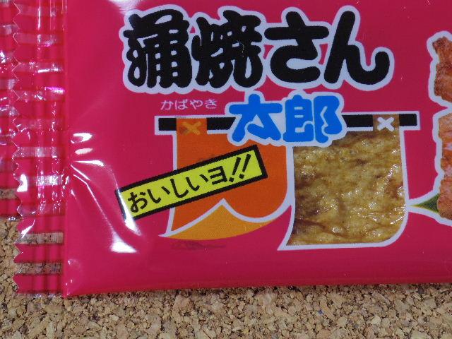 蒲焼さん太郎2