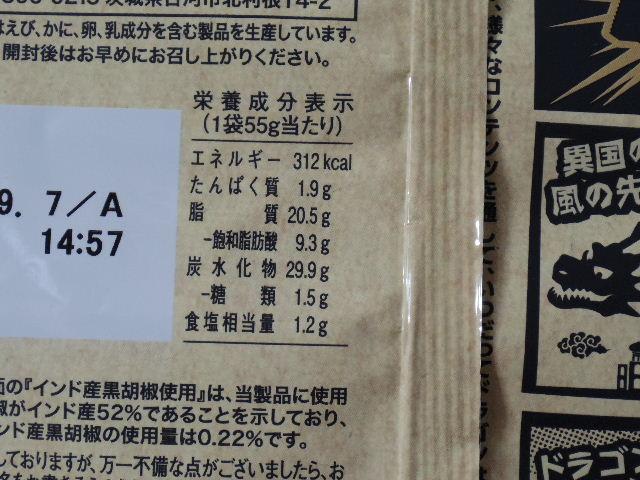 ドラゴンポテト はじまりの黒胡椒味7