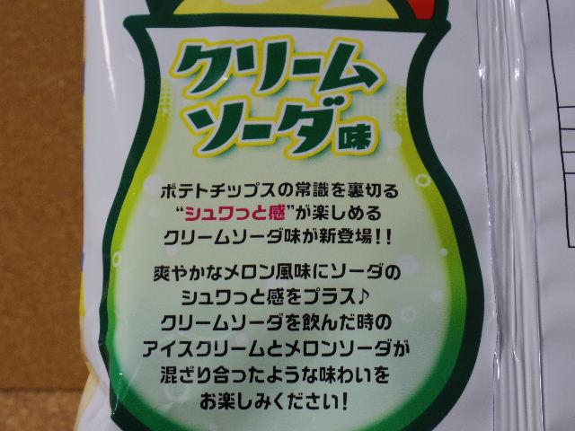 ヤマヨシポテトチップ クリームソーダ味5