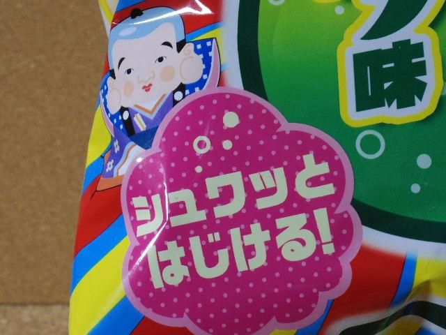 ヤマヨシポテトチップ クリームソーダ味2