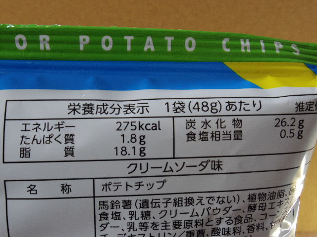 ヤマヨシポテトチップ クリームソーダ味11