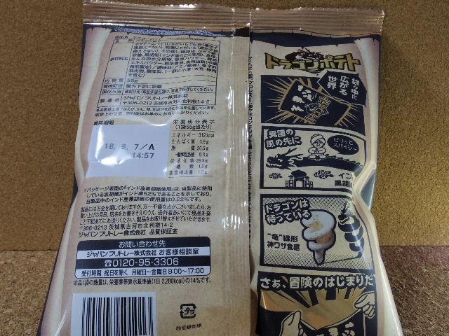 ドラゴンポテト はじまりの黒胡椒味2