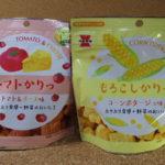 今回のおやつ:岩塚製菓の「トマトかりっ」と「もろこしかりっ」を食べる