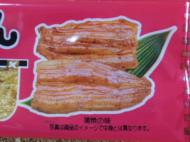 蒲焼さん太郎3