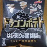 今回のおやつ:フリトレーの「ドラゴンポテト はじまりの黒胡椒味」を食べる!