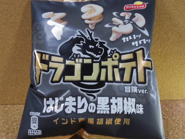 ドラゴンポテト はじまりの黒胡椒味1