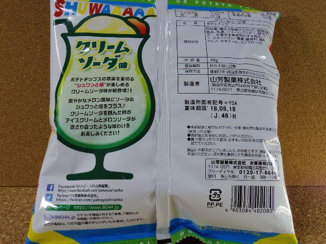 ヤマヨシポテトチップ クリームソーダ味4