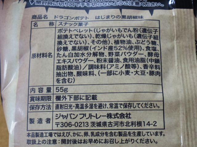 ドラゴンポテト はじまりの黒胡椒味6