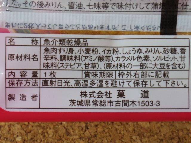 蒲焼さん太郎10