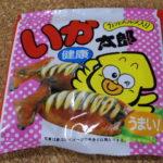 酢味がうまい駄菓子:菓道の「いか太郎」を食べる!