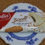 今回のおやつ:セリア・ロイル「ロータスビスケットアイス」を食べる!!
