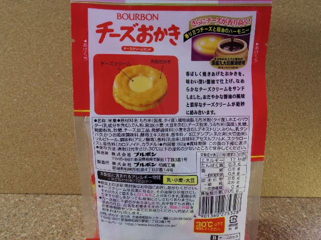 チーズおかき05