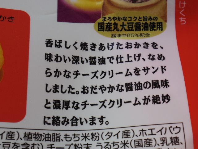 チーズおかき04