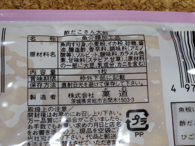 酢だこさん太郎11
