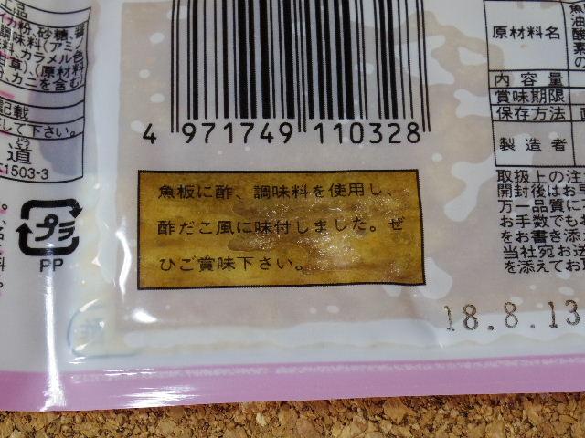 酢だこさん太郎07
