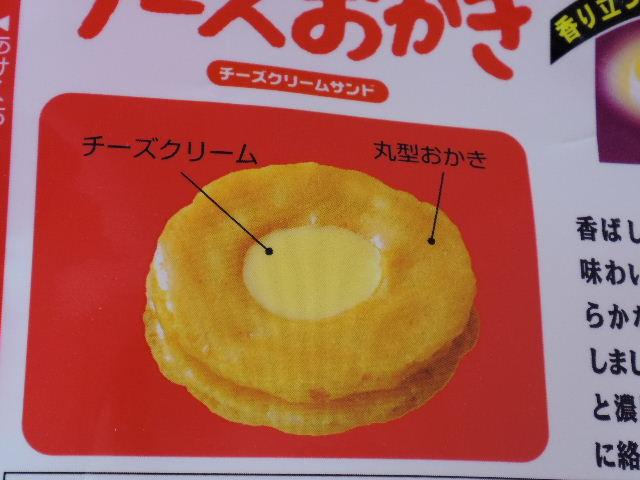 チーズおかき03