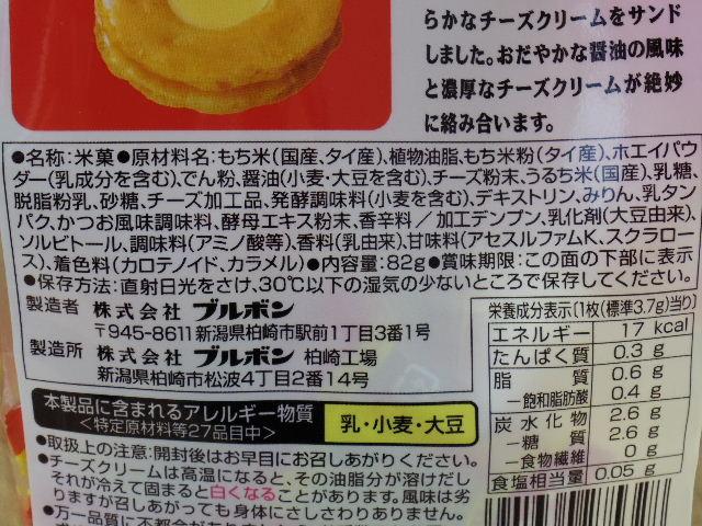チーズおかき10