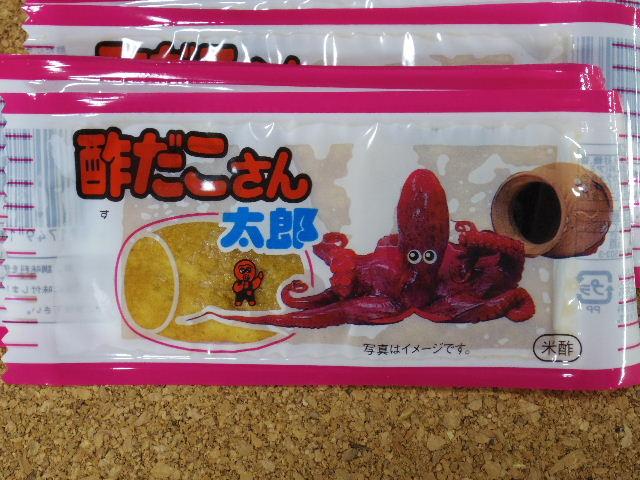 酢だこさん太郎04