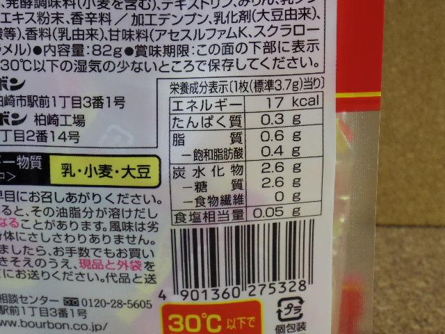 チーズおかき11